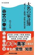 """大名の家計簿 """"崖っぷち""""お殿様、逆転の財政改革(角川SSC新書)"""