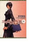 三千世界の鴉を殺し(10)(ウィングス文庫)
