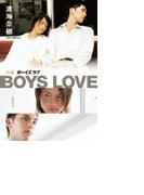小説BOYS LOVE