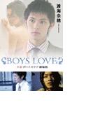 小説BOYS LOVE劇場版