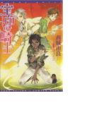 宝印の騎士(1)(ウィングス文庫)