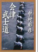 会津武士道(PHP文庫)