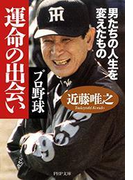 プロ野球 運命の出会い(PHP文庫)
