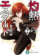 灼熱のエスクード2 LADY STARDUST(富士見ファンタジア文庫)