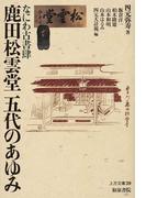 なにわ古書肆鹿田松雲堂五代のあゆみ (上方文庫)
