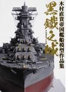 黒鐵之城 木村直貴帝国艦船模型作品集