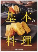 「分とく山」野崎洋光 日本一分かりやすい、作りやすい基本の料理 (レタスクラブMOOK 男子キッチンBOOKS)(レタスクラブMOOK)