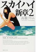 スカイハイ新章 2 (集英社文庫 コミック版)(集英社文庫コミック版)
