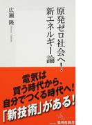原発ゼロ社会へ!新エネルギー論 (集英社新書)(集英社新書)