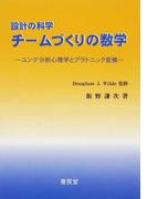 チームづくりの数学 ユング分析心理学とプラトニック変換 (設計の科学)
