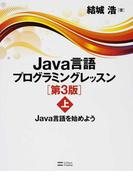 Java言語プログラミングレッスン 第3版 上 Java言語を始めよう