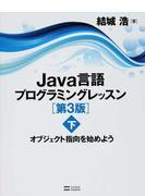 Java言語プログラミングレッスン 第3版 下 オブジェクト指向を始めよう
