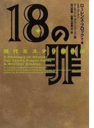 18の罪 現代ミステリ傑作選 (ヴィレッジブックス)(ヴィレッジブックス)