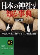 日本の神社を知る事典 一生に一度は行ってみたい厳選22社 (知的生きかた文庫 CULTURE)(知的生きかた文庫)