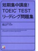 短期集中講座!TOEIC TESTリーディング問題集