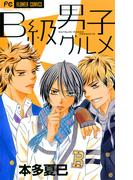 B級男子グルメ(フラワーコミックス)