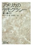 アメリカのデモクラシー 第一巻(下)(岩波文庫)