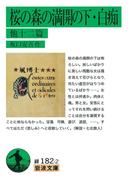 桜の森の満開の下・白痴 他12篇(岩波文庫)