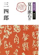 三四郎(岩波文庫)