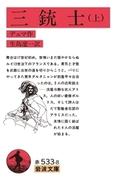 三銃士 上(岩波文庫)