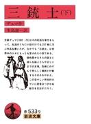 三銃士 下(岩波文庫)