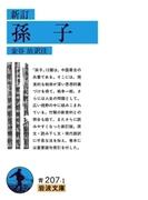 新訂 孫子(岩波文庫)