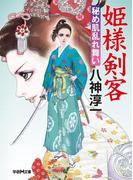 姫様剣客 秘め肌乱れ舞い(学研M文庫)