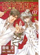 お金がないっ(7)(バーズコミックス リンクスコレクション)