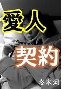 愛人契約(愛COCO!)