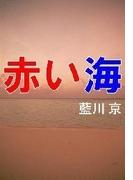赤い海(愛COCO!)