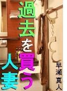 過去を買う人妻(愛COCO!)