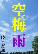 空梅雨(愛COCO!)