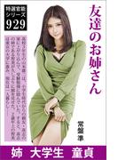 友達のお姉さん(愛COCO!)