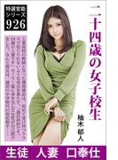 二十四歳の女子校生(愛COCO!)