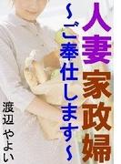 人妻家政婦~ご奉仕します~(愛COCO!)