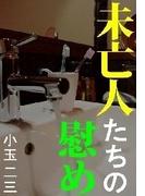未亡人たちの慰め(愛COCO!)