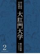大肛門大学2(スナイパー文庫)