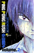 PING PONG RUSH 2(少年サンデーコミックス)