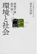環境と社会 (ブックガイドシリーズ基本の30冊)