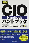 図解CIOハンドブック 改訂4版