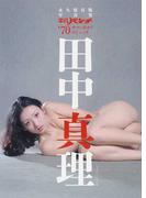 平凡パンチ'70ロマンポルノのミューズ田中真理 永久保存版写真集