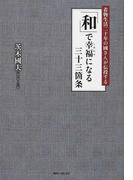 「和」で幸福になる三十三箇条 着物生活二十年の國さんが伝授する (角川フォレスタ)