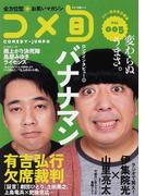 コメ旬 全方位型お笑いマガジン Vol.005 バナナマン/有吉弘行欠席裁判 (キネマ旬報ムック)
