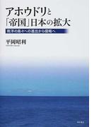 アホウドリと「帝国」日本の拡大 南洋の島々への進出から侵略へ