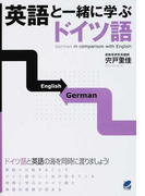 英語と一緒に学ぶドイツ語