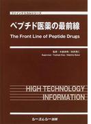 ペプチド医薬の最前線 (ファインケミカルシリーズ)(ファインケミカルシリーズ)