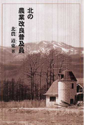 北の農業改良普及員 (ネプチューン〈ノンフィクション〉シリーズ)
