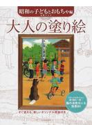 大人の塗り絵 すぐ塗れる、美しいオリジナル原画付き 昭和の子どもとおもちゃ編