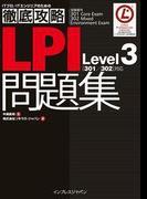 【期間限定ポイント50倍】徹底攻略 LPI問題集 Level3 [301/302]対応(徹底攻略)