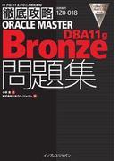 徹底攻略 ORACLE MASTER Bronze DBA11g問題集 [1Z0-018J]対応(徹底攻略)